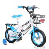 兒童自行車腳踏車2-5-6-7-8-9-10歲女孩寶寶男孩3小孩4單車男童車QM『摩登大道』
