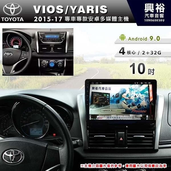 【專車專款】2015~17年TOYOTA VOIS/Yaris 專用10吋螢幕安卓多媒體主機*藍芽+導航+安卓四核心2+32促