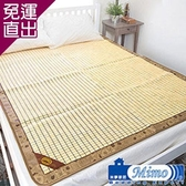 米夢家居 專利包邊-軟床可用-天然孟宗竹(特細)麻將涼蓆單人3尺【免運直出】