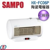 【信源電器】【SAMPO聲寶 陶瓷電暖器】HX-FC06P