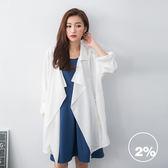 【2%】不規則垂墜輕薄外套-白