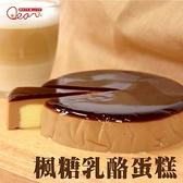 【南紡購物中心】品屋.楓糖乳酪蛋糕(6吋/盒,共兩盒)預購