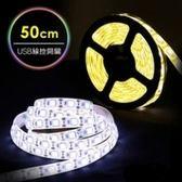 【鼎立資訊】aibo LIM5 USB高亮度黏貼式 LED防水線控開關軟燈條-100cm