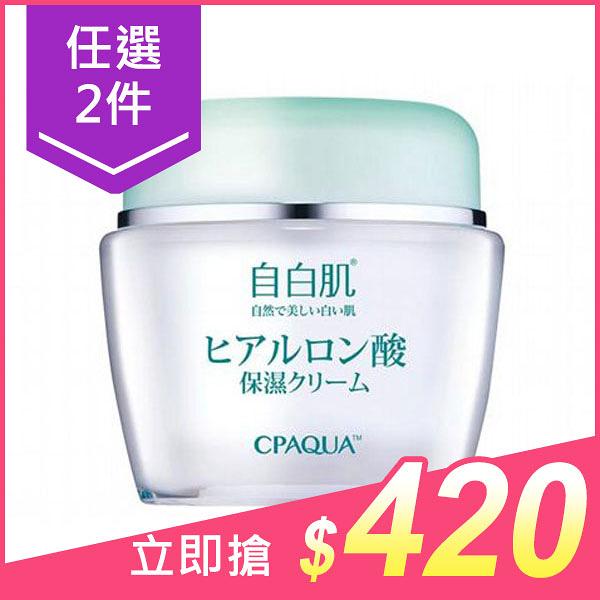 (任2件$420)自白肌 極潤玻尿酸精華霜(50g)【小三美日】