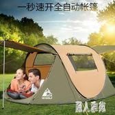 帳篷戶外2-3人全自動二室一廳雙人防雨2人野外速開野營加厚露營 DJ6596『麗人雅苑』