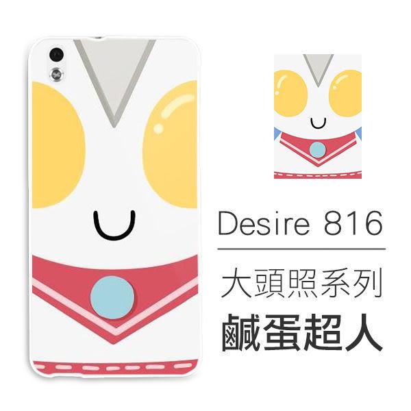 [HTC Desire 816] 大頭照系列 超薄TPU 客製化手機殼 阿拉蕾 鹹蛋超人 麵包超人 飛天小女警