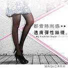 美肌刻Magic 透膚彈性絲襪 無痕性感...