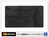 【分期0利率】美國 PELICAN 派力肯 塘鵝 1519 上蓋 整理袋 for 1510 / 1510M /1514