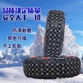汽車防滑鏈轎車面包車越野車suv通用型雪地輪胎鏈條牛筋加厚應急YTL 皇者榮耀