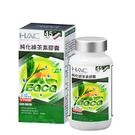 永信HAC 純化綠茶素膠囊(90粒/瓶)-調整體質,降火氣