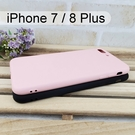 【Dapad】馬卡龍矽膠保護殼 iPhone 7 / 8 Plus (5.5吋)