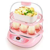 煮蛋鍋 優益雙層蒸蛋器自動斷電迷你單層煮蛋不銹鋼雞蛋羹機家用早餐小型【小天使】