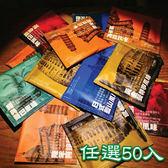 【熙舍】掛耳式濾泡咖啡五款口味任選50入