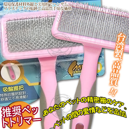 【zoo寵物商城】 Cory《梳芙》JJ-SF-004寵物護膚針梳-M號