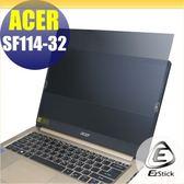 【Ezstick】ACER Swoft 1 SF114-32 筆記型電腦防窺保護片 ( 防窺片 )