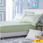 HOLA 雅緻天絲素色床包 單人 輕碧