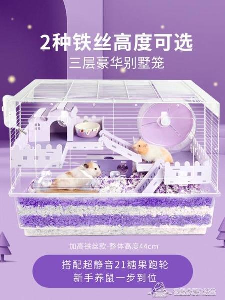 倉鼠籠子 倉鼠籠子金絲熊超大別墅47亞克力透明用品套裝【快速出貨】