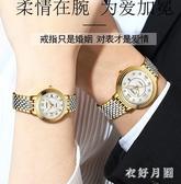 2020新款手錶女超薄防水精鋼帶石英女錶學生 男錶手錶男女士腕錶 FF5234【衣好月圓】