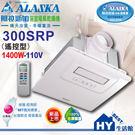 阿拉斯加 300SRP 浴室暖風乾燥機 ...