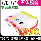 【五色填充墨水匣+全新晶片】CANON PGI-770+CLI-771 填充式墨水匣 適用TS5070/mg5770