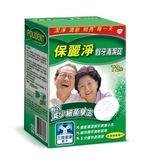 專品藥局 保麗淨 假牙清潔錠  72片(5分鐘快速清潔)【2009902】