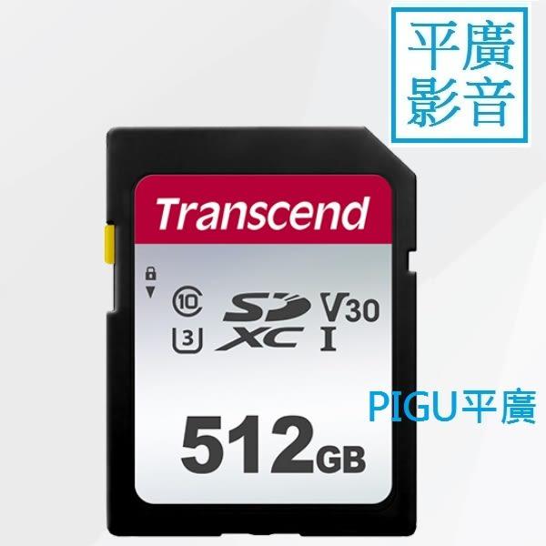 平廣 創見 Transcend 512GB SD卡 512G SDXC SDHC 300S UHS-I U3 卡 適數位相機錄影機