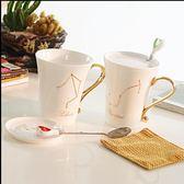 骨瓷杯-十二星座杯子帶蓋勺創意陶瓷馬克杯個性牛奶歐式咖啡情侶水杯【完美生活館】