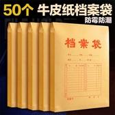 50個加厚A4辦公投標文件袋資料袋