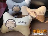 汽車頭枕頸枕靠枕一對護頸枕汽車枕頭腰靠汽車內飾用品車用頭枕    JSY時尚屋