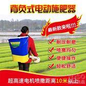 電動施肥器後背式農用撒化肥機魚塘投料機龍蝦投食神器 優尚良品YJT