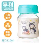 Double Love120ml狗年寬口 耐高溫母乳儲存瓶 儲奶瓶 副食品儲存盒二用【EA0051】