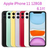 【24期0利率】Apple iPhone 11 128G 6.1吋 / Apple iPhone 11 128GB  IP68 防水防塵 全新超廣角相機