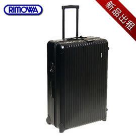 RIMOWA 行李箱出租 Salsa 32吋 兩輪 大型旅行箱