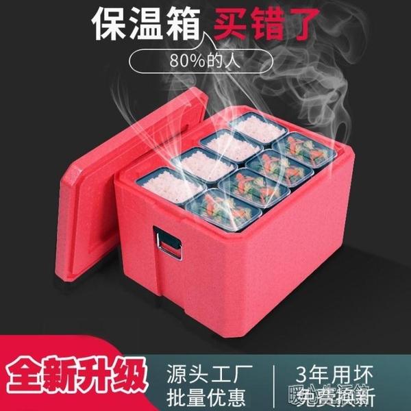 大號EPP快餐保溫箱學校食堂外賣送餐商用食品生鮮泡沫保溫冷藏箱YJT 暖心生活館