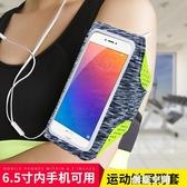 跑步手機臂包男運動戶外健身可觸屏臂套多功能手機套通用手腕包女 創意空間