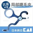 日本貝印局部型睫毛夾-單支(藍)HC-0233[13677]