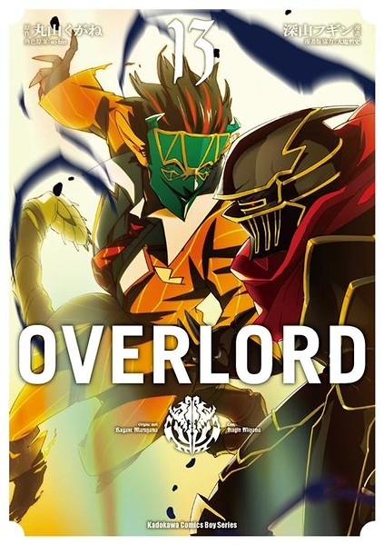 OVERLORD(13)漫畫