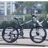 折疊自行車變速單車21 24 27 速男女學生24 26 寸~藍星居家~