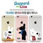 Gaspard et Lisa 麗莎和卡斯柏 透明軟殼 手機殼│LG G5 G6 Q6 G7 Q7 Q8 V20 V30 V35│z7417