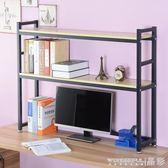 書架 創意桌面書架置物架小型書架儲物架兒童書架電腦桌上小書架收納架 JD 晶彩生活