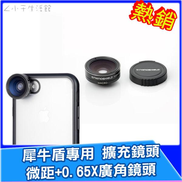 犀牛盾 擴充 鏡頭 微距+0.65X廣角 自拍 美顏 iPhone i7 i8 iX Plus i5 7 8 X
