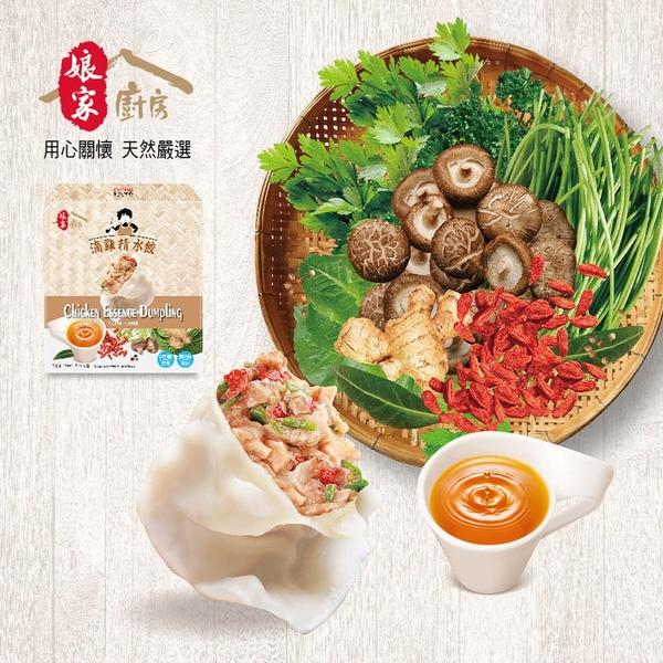 娘家廚房x來萬傳盛.滴雞精水餃(25g*8入/盒,共3盒)﹍愛食網