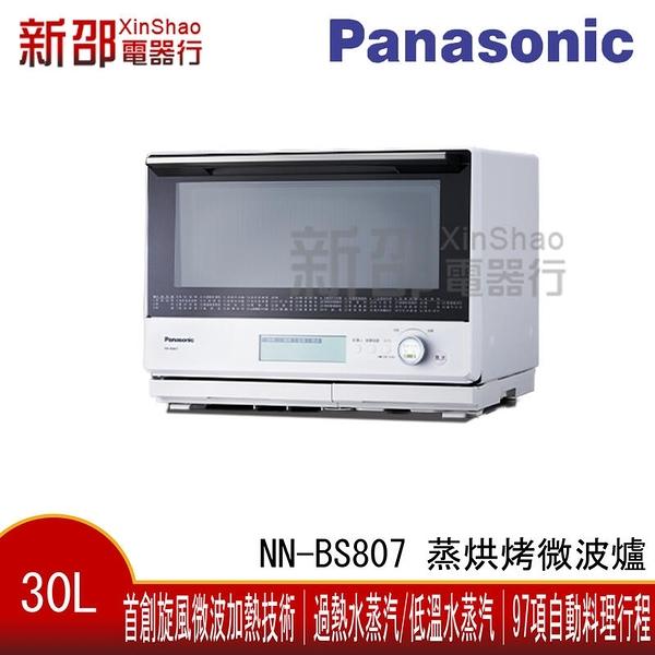 *新家電錧*【Panasonic國際NN-BS807】30L蒸烘烤微波爐