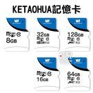【妃凡】1年保固!KETAOHUA 記憶卡 8G C10 TF卡 內存卡 行車記錄器卡 儲存卡 手機卡 77