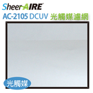 【SheerAIRE席愛爾】AC-2105DCUV空氣清淨機專用 光觸媒TiO2濾網(F-2105TO)