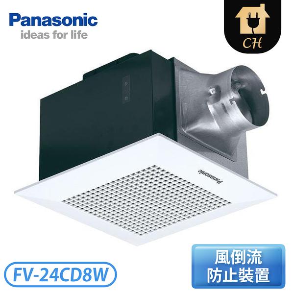 [Panasonic 國際牌]220V 無聲換氣扇 FV-24CD8W