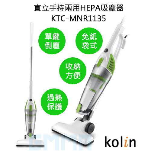 全新 現貨 KOLIN 歌林 KTC-MNR1135 直立 / 手持 兩用 HEPA 吸塵器 單鍵倒塵 馬達過熱保護 /綠