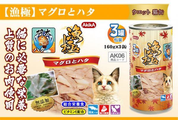 【寵物王國】日本AkikiA漁極無穀貓罐-(鮪魚+石斑)160g x3罐入