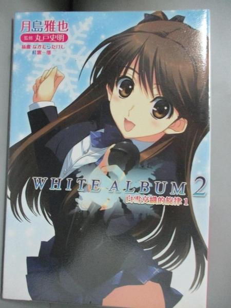 【書寶二手書T3/言情小說_LHD】WHITE ALBUM 2:白雪交織的旋律 1_月島雅也