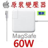 APPLE   舊款 Magsafe 變壓器 60W 全新 Macbook Pro 13吋 A1278 A1181 A1184 A1330 MA463LL MA464LL MA601LL MA609LL MA610LL